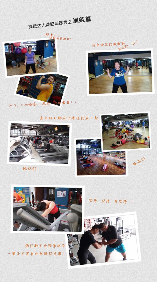 减肥达人减肥训练营日常训练